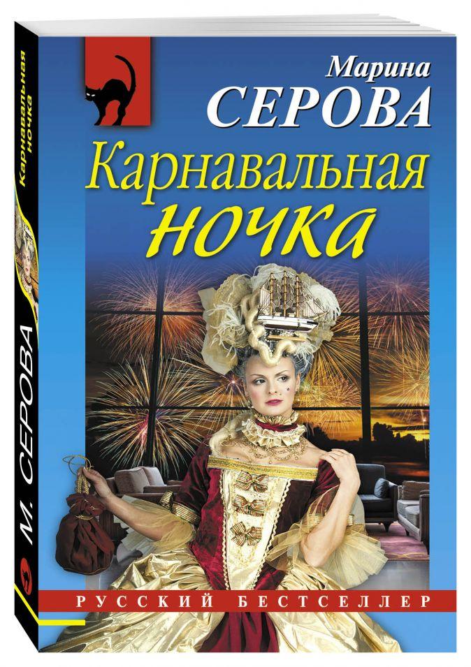 Марина Серова - Карнавальная ночка обложка книги