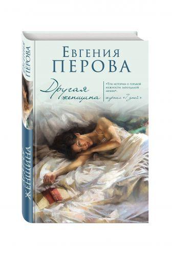 Евгения Перова - Другая женщина обложка книги