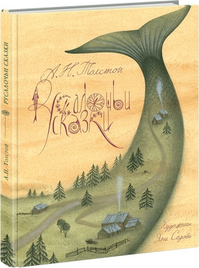 Толстой А.Н. Русалочьи сказки а в тихонов подводное царство