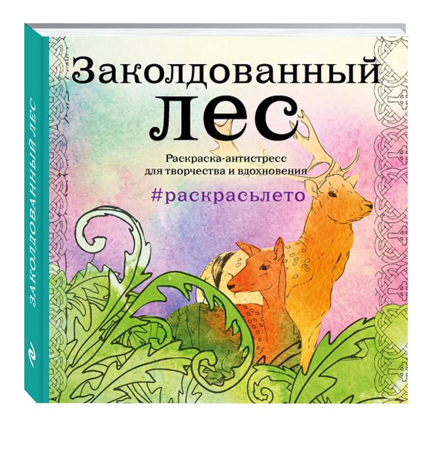Заколдованный лес. Летняя серия. Раскраска-антистресс для творчества и вдохновения (Арт-терапия. Раскраски-антистресс. Раскраски для взрослых)