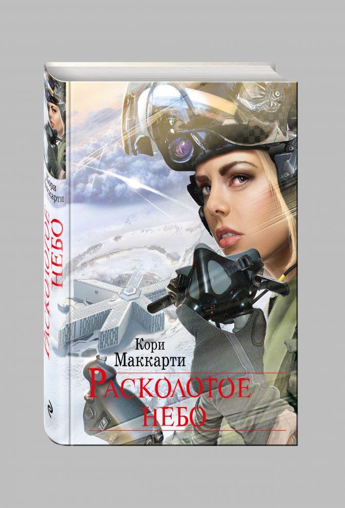Маккарти К. - Расколотое небо обложка книги