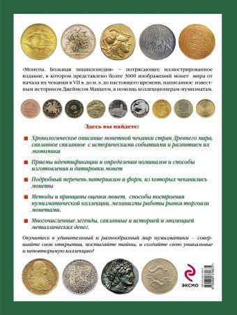 Монеты. Большая энциклопедия (книга+футляр)