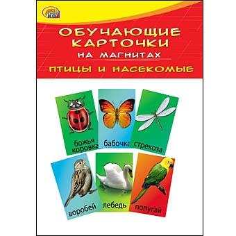 ОБУЧАЮЩИЕ КАРТОЧКИ НА МАГНИТАХ В ПАКЕТЕ. ПТИЦЫ И НАСЕКОМЫЕ (Арт. КМ-6074)