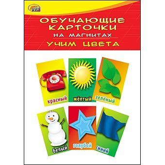 ОБУЧАЮЩИЕ КАРТОЧКИ НА МАГНИТАХ В ПАКЕТЕ. УЧИМ ЦВЕТА (Арт. КМ-6076)