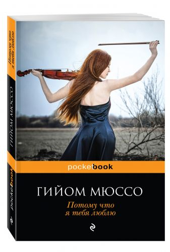 Гийом Мюссо - Потому что я тебя люблю обложка книги