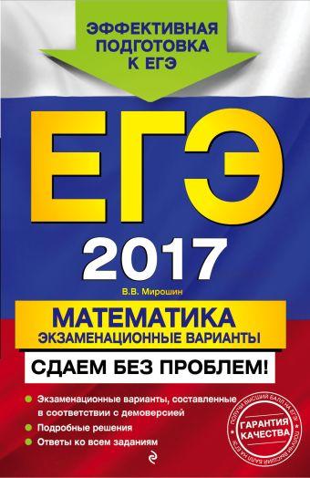 ЕГЭ-2017. Математика. Экзаменационные варианты. Сдаем без проблем! В. В. Мирошин