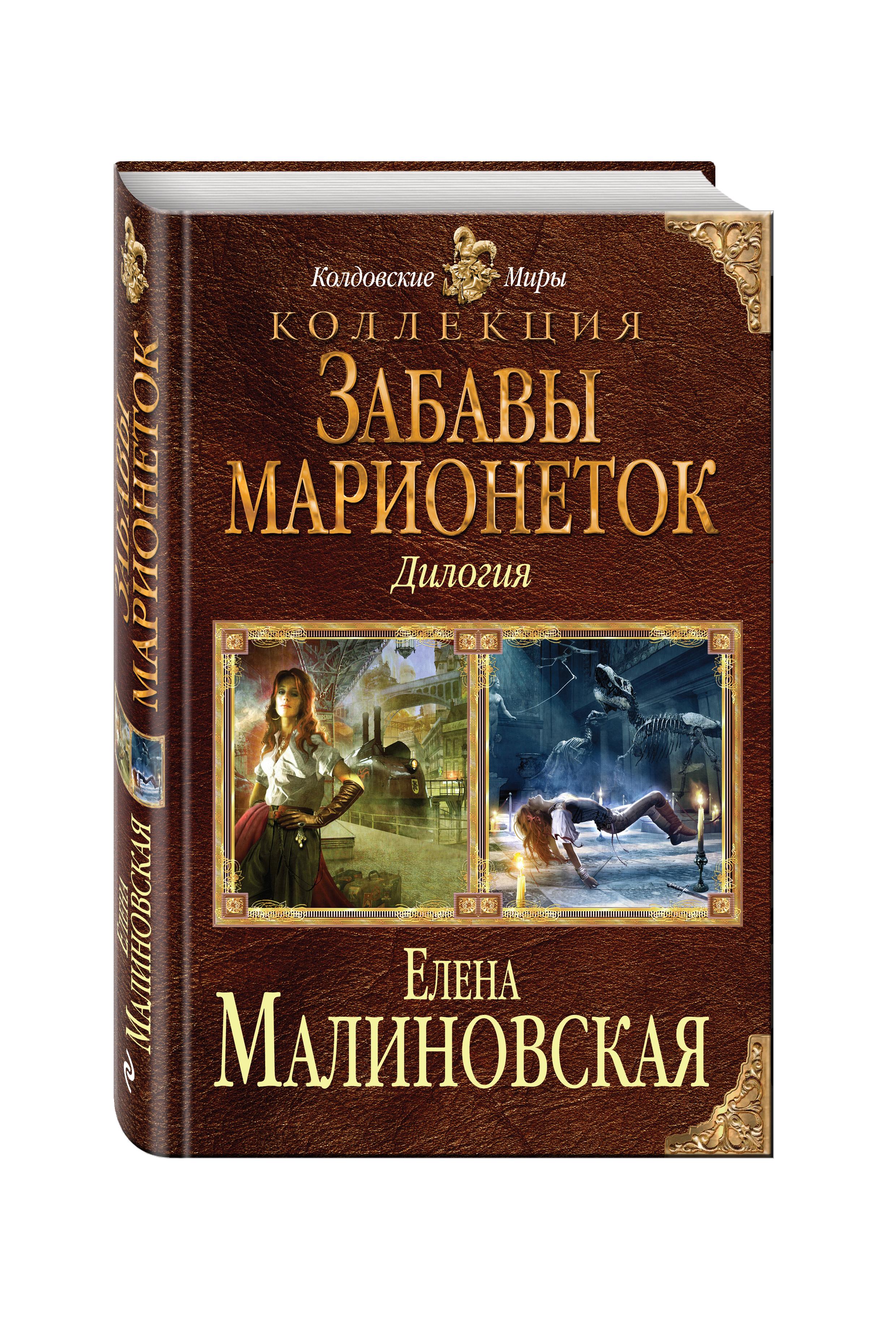 Малиновская Е.М. Забавы марионеток я сбил целый авиаполк мемуары финского аса