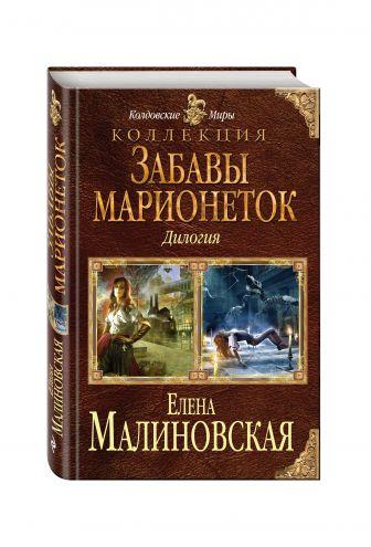 Елена Малиновская - Забавы марионеток обложка книги