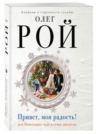 Олег Рой - Привет, моя радость! обложка книги