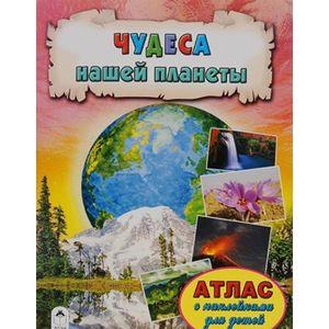 Атласы.Чудеса нашей планеты (Атласы с наклейками для детей) Д.Морозова, О.Борсук