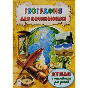 Атласы.География для начинающих (Атласы с наклейками для детей) Д.Морозова, О.Борсук