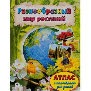 Д. Морозова - Атласы.Разнообразный мир растений (Атласы с наклейками для детей) обложка книги
