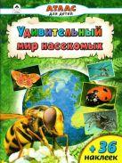 Атласы.Удивительный мир насекомых (Атласы с наклейками для детей)