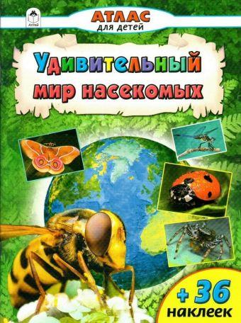 Атласы.Удивительный мир насекомых (Атласы с наклейками для детей) Д.Морозова