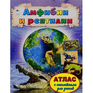 Атласы.Амфибии  и рептилии (Атласы с наклейками для детей) Д.Морозова