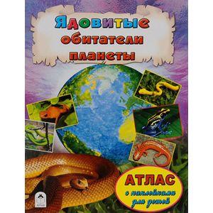 Атласы.Ядовитые обитатели планеты (Атласы с наклейками для детей) Д.Морозова, О.Борсук