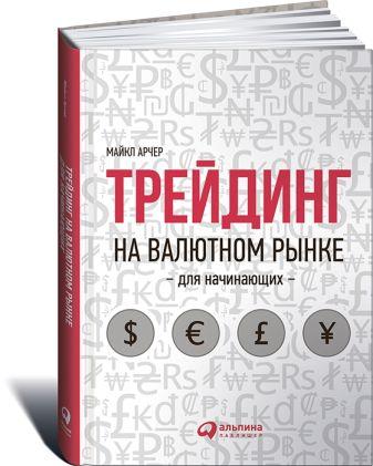 Арчер М. - Трейдинг на валютном рынке для начинающих обложка книги