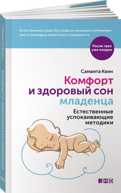 Комфорт и здоровый сон младенца: Естественные успокаивающие методики - фото 1