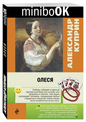 Александр Куприн - Олеся обложка книги