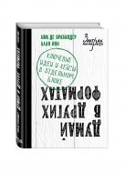 Люк де Брабандер, Алан Ини - Думай в других форматах' обложка книги