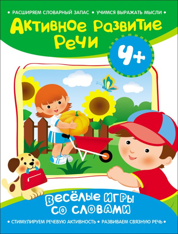 Активное развитие речи 4+(Веселые игры со словами) Артюшина Алевтина Николаевна