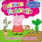 Свинка Пеппа. Что растёт в огороде