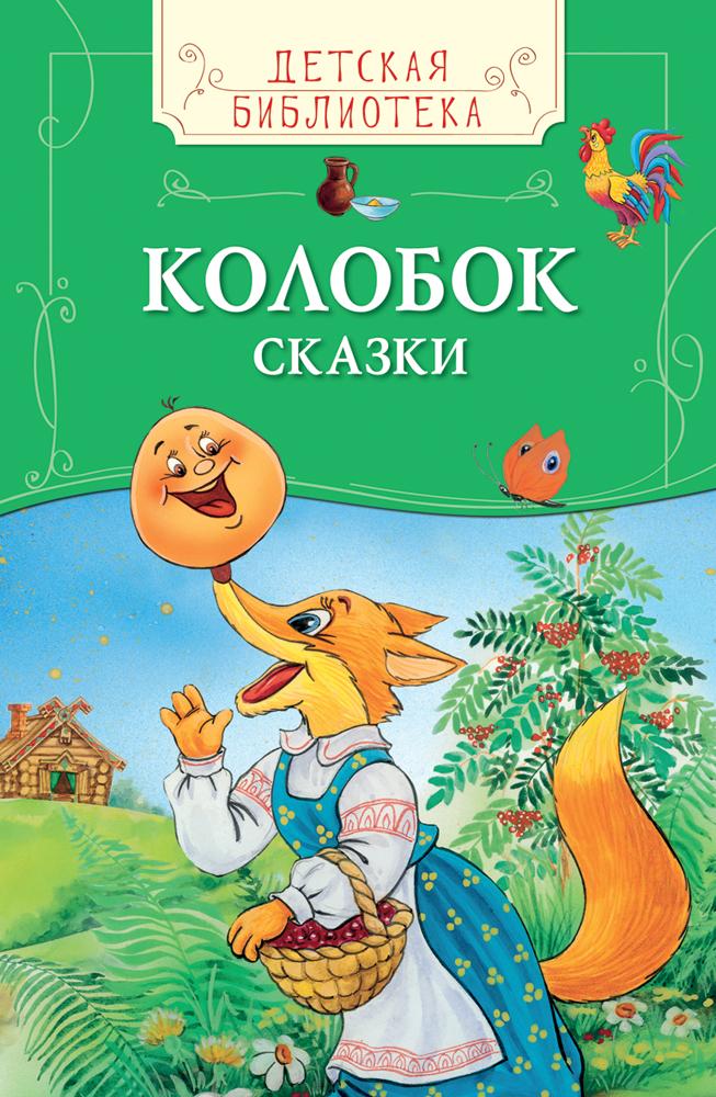 Колобок. Русские народные сказки (ДБ) художественные книги росмэн детская библиотека колобок русские народные сказки