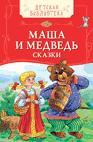 Маша и медведь. Русские народные сказки (ДБ)