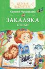 Чуковский К. Закаляка Стихи (ДБ) Чуковский К.И.