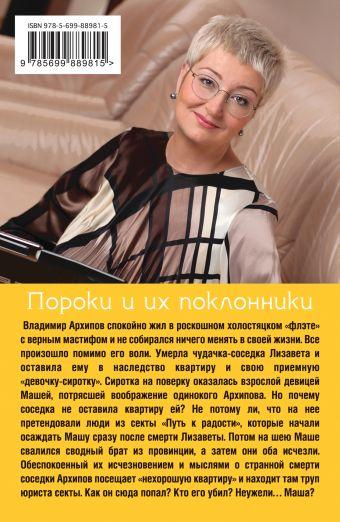 Пороки и их поклонники Татьяна Устинова