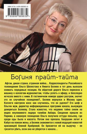Богиня прайм-тайма Татьяна Устинова