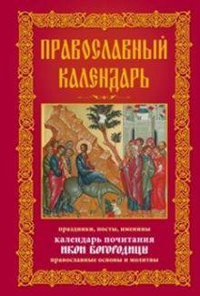 Православный календарь. Праздники, посты, именины. Календарь почитания икон Богородицы. Православные