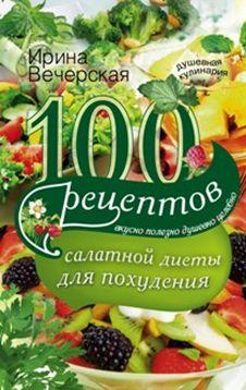 100 рецептов салатной диеты для похудения Вечерская И
