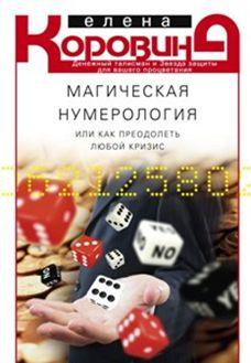 Магическая нумерология, или как преодолеть любой кризис - фото 1