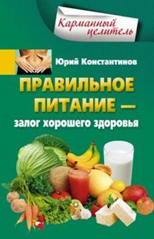 Правильное питание Константинов Ю.