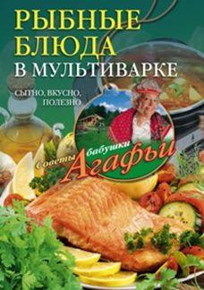 Рыбные блюда в мультиварке Звонарева А.Т.