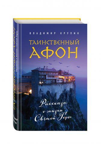 Крупин В.Н. - Таинственный Афон обложка книги