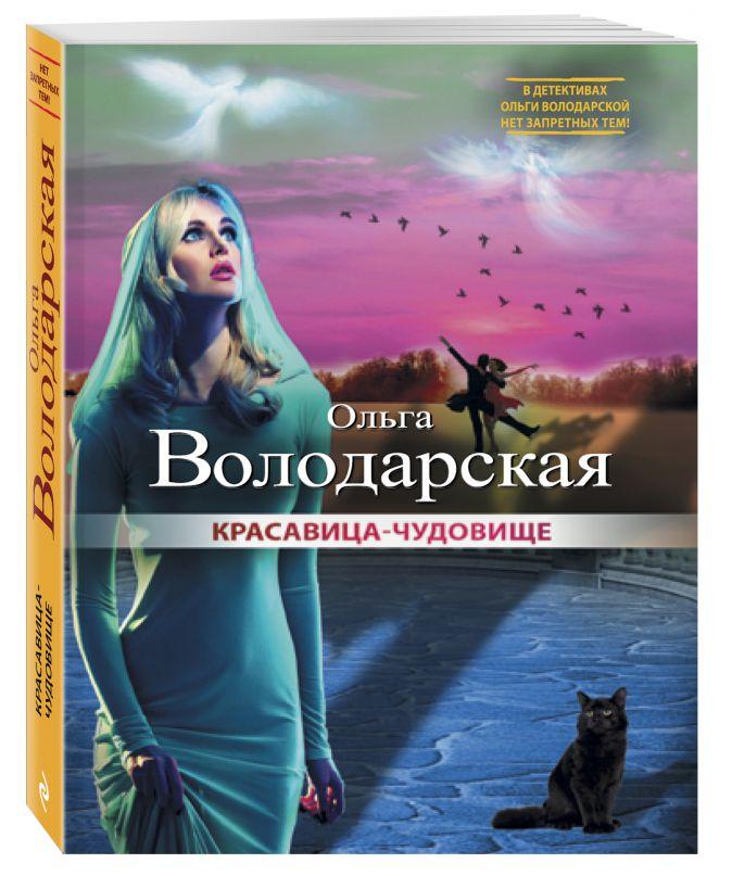 Ольга Володарская - Красавица-чудовище обложка книги