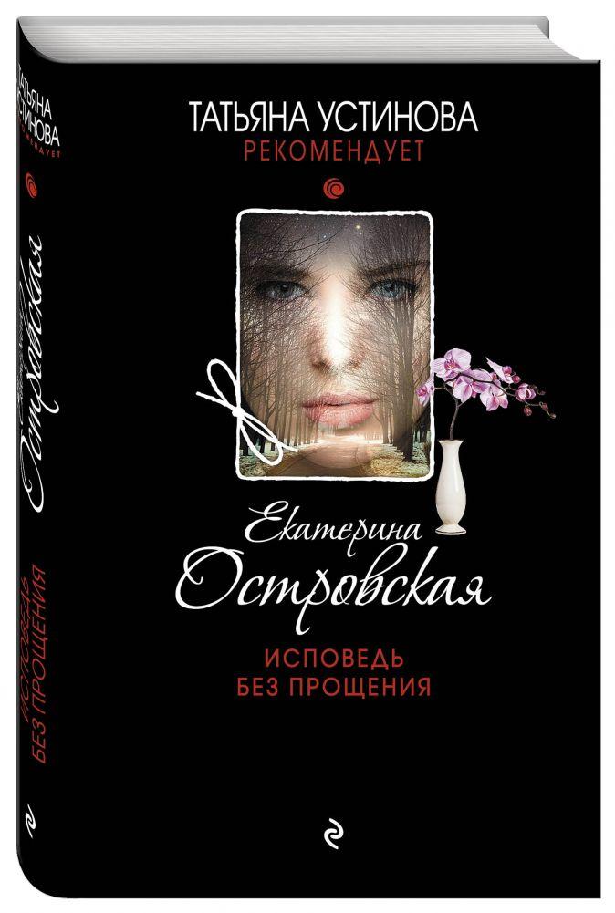 Екатерина Островская - Исповедь без прощения обложка книги