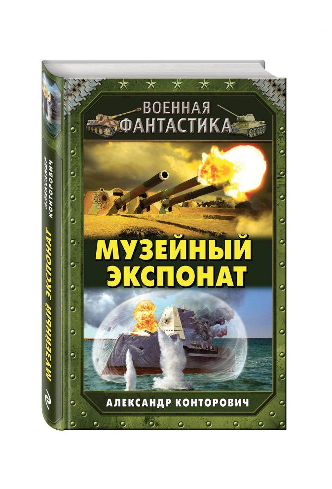 Александр Конторович - Музейный экспонат обложка книги