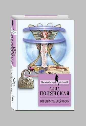 Тайны виртуальной жизни Полянская А.