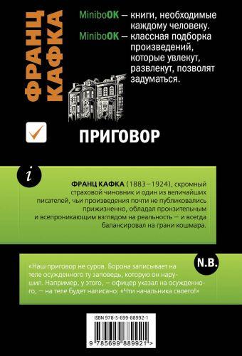 Приговор Франц Кафка
