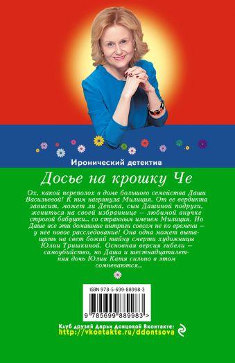 Досье на крошку Че Дарья Донцова