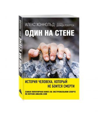 Алекс Хоннольд - Один на стене. История человека, который не боится смерти обложка книги