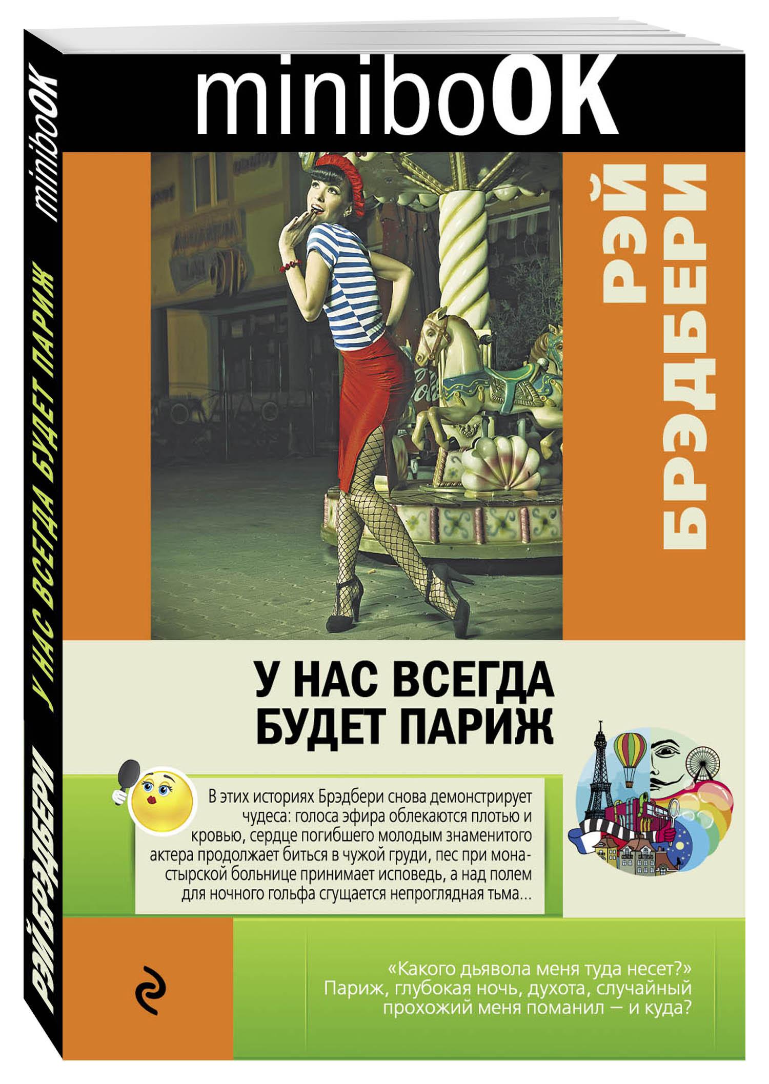 У нас всегда будет Париж от book24.ru