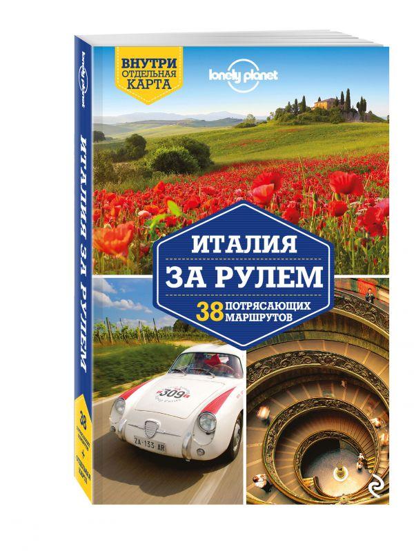 Италия за рулем. 38 потрясающих маршрутов, 2-е изд., испр. и доп.