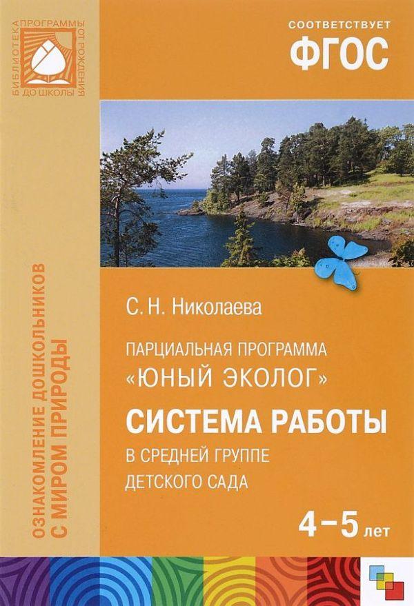 ФГОС Юный эколог. Система работы в средней группе детского сада (4-5 лет) Николаева С. Н