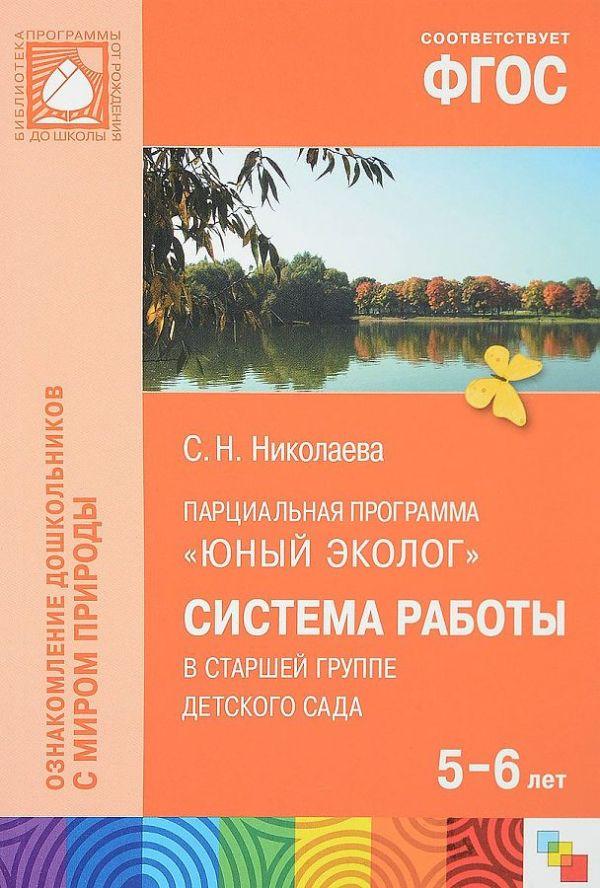 ФГОС Юный эколог. Система работы в старшей группе детского сада (5-6 лет) Николаева С. Н