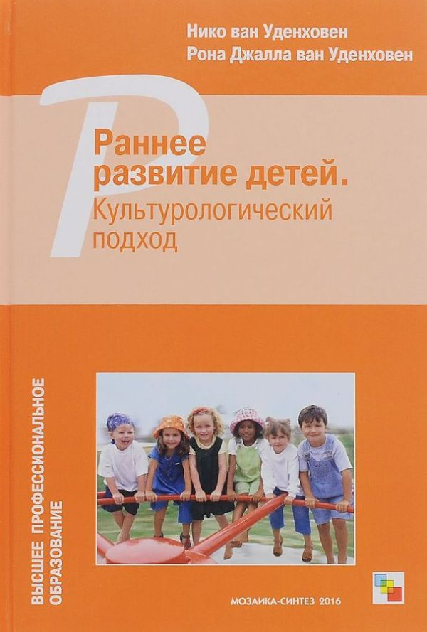 ВПО Раннее развитие детей. Культурологический подход Удинховен Н., Джалла Р.
