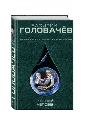 Василий Головачёв - Чёрный человек обложка книги